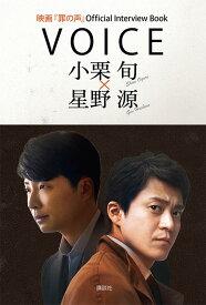 映画『罪の声』Official Interview Book VOICE 小栗旬 × 星野源 [ 講談社 ]