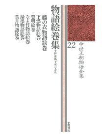 中世王朝物語全集 22 物語絵巻集 [ 伊東 祐子 ]