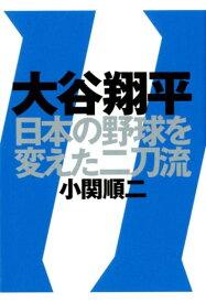 大谷翔平 日本の野球を変えた二刀流 [ 小関順二 ]
