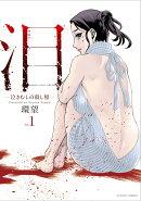 泪〜泣きむしの殺し屋〜(1)