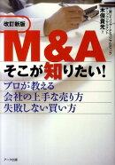 M&Aそこが知りたい!改訂新版