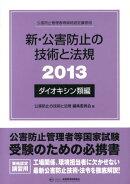 新・公害防止の技術と法規(2013 ダイオキシン類編)