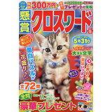懸賞クロスワード(Vol.15) (SUN-MAGAZINE MOOK)