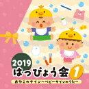 2019 はっぴょう会 1 おやこのサイン〜ベビーサインのうた〜