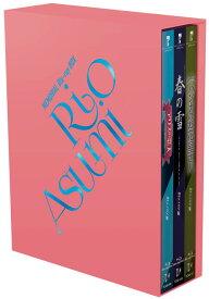 MEMORIAL Blu-ray BOX「RIO ASUMI」【Blu-ray】 [ 明日海りお ]