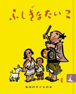 ふしぎなたいこ第21刷改版 にほんむかしばなし (岩波のこどもの本) [ 石井桃子(1907-2008) ]