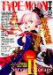 【予約】TYPE-MOONエースVOL.12
