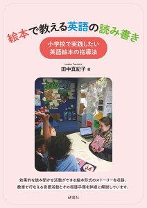 絵本で教える英語の読み書き 小学校で実践したい英語絵本の指導法 [ 田中真紀子 ]