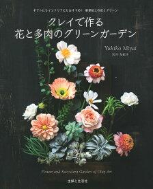 クレイで作る 花と多肉のグリーンガーデン [ 宮井 友紀子 ]