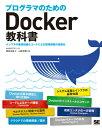 プログラマのためのDocker教科書 インフラの基礎知識&コードによる環境構築の自動化 [ 阿佐志保 ]