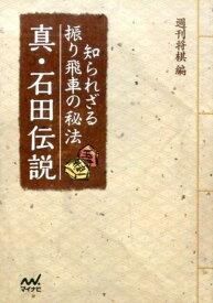 知られざる振り飛車の秘法 真・石田伝説 [ 週刊将棋 ]