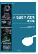 小児超音波検査法─腹部編