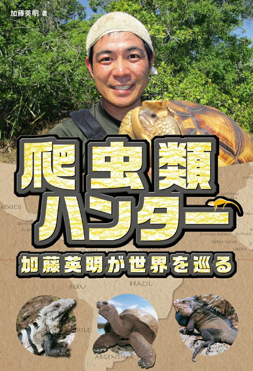 爬虫類ハンター 加藤英明が世界を巡る [ 加藤英明 ]