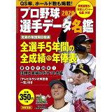 プロ野球選手データ名鑑(2020) (別冊宝島)