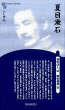 【謝恩価格本】人と作品 夏目漱石 新装版