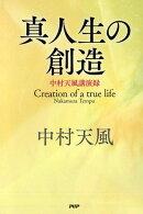真人生の創造