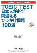 【謝恩価格本】TOEIC TEST日本人が必ず間違えるひっかけ問題100選