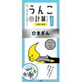 日本一楽しい計算ドリルうんこ計算ドリル小学1年生ひきざん