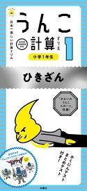 うんこ計算ドリル 小学1年生 ひきざん [ 文響社(編集) ]