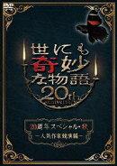 世にも奇妙な物語20周年 スペシャル・秋〜人気作家競演編〜