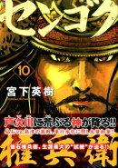 センゴク権兵衛(10)