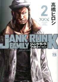 ジャンク・ランク・ファミリー(2) (ヤングチャンピオンコミックス) [ 高橋ヒロシ ]