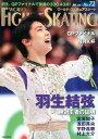 ワールド・フィギュアスケート(72)