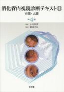 消化管内視鏡診断テキスト(2)第4版