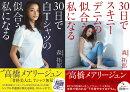 【2冊セット】30日で白Tシャツの似合う私になる・30日でスキニーデニムの似合う私になる