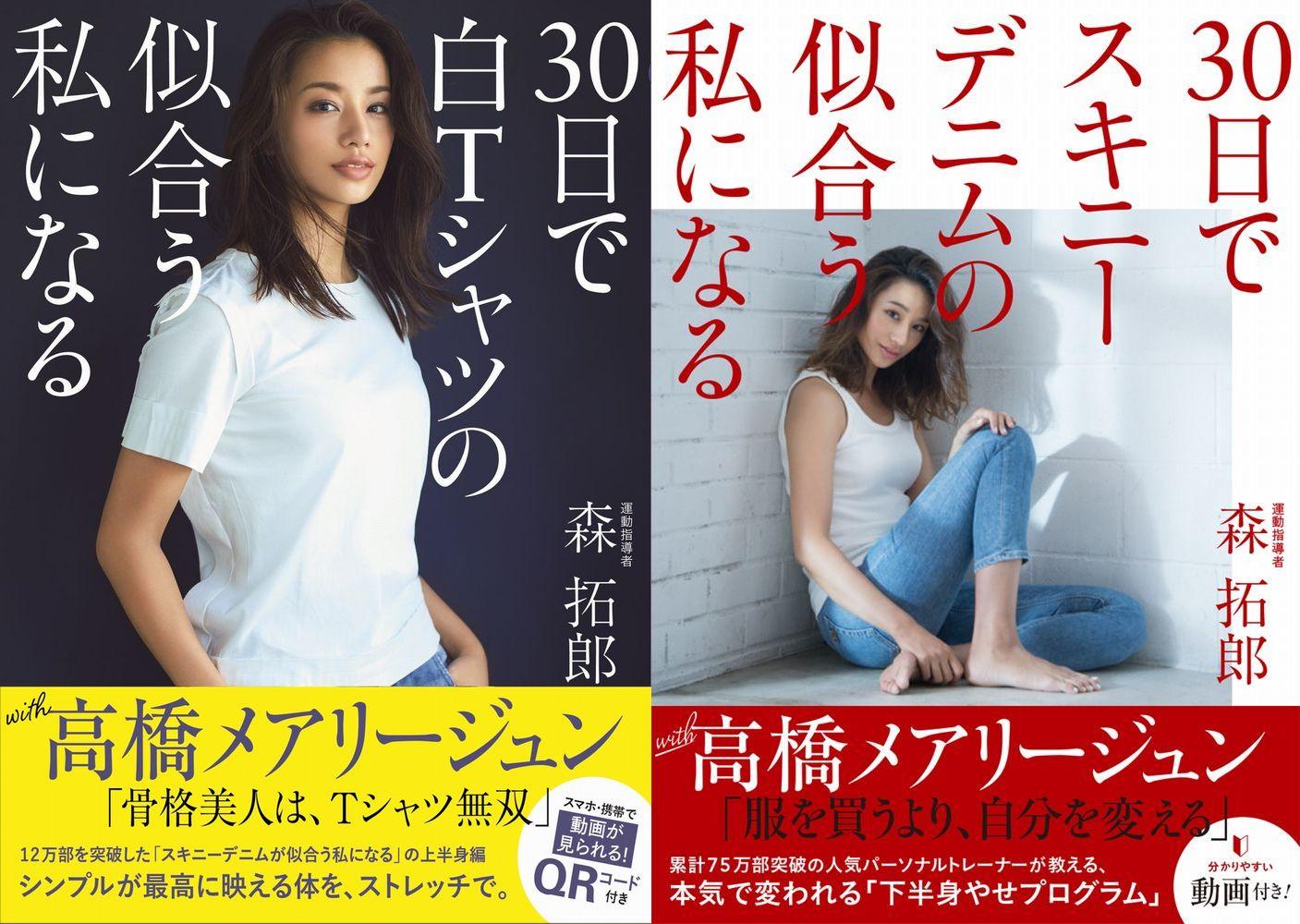 【2冊セット】30日で白Tシャツの似合う私になる・30日でスキニーデニムの似合う私になる [ 森拓郎 ]