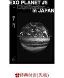 【先着特典】EXO PLANET #5 -EXplOration IN JAPAN-(ライブフォトポストカード付き)