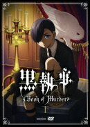 黒執事 Book of Murder 下