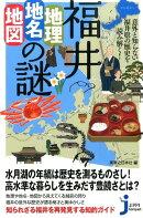 福井「地理・地名・地図」の謎