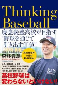 "Thinking Baseball --慶應義塾高校が目指す""野球を通じて引き出す価値"" [ 森林貴彦 ]"