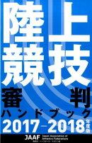 陸上競技審判ハンドブック(2017-2018年度版)