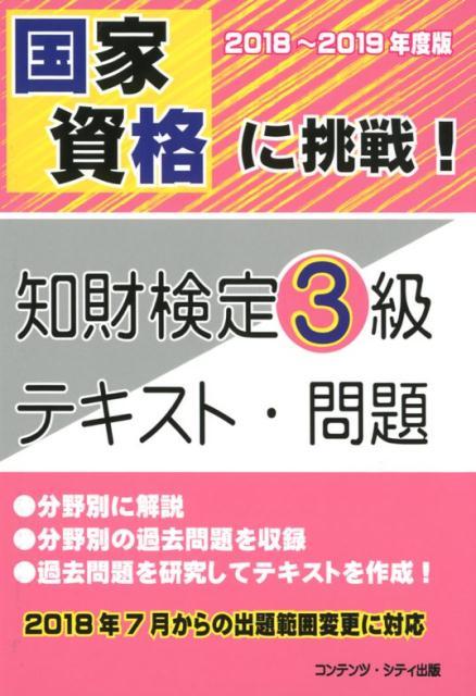 国家資格に挑戦!知財検定3級テキスト・問題(2018-2019年度版) [ 土井宏文 ]