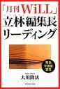 「月刊WiLL」立林編集長リーディング (OR BOOKS) [ 大川隆法 ]