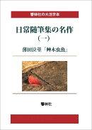 【POD】【大活字本】日常随筆の名作(一)-艸木虫魚