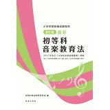 最新初等科音楽教育法改訂版