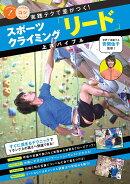 スポーツクライミング 「リード」 上達バイブル 実践テクで差がつく!
