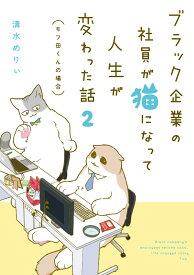 ブラック企業の社員が猫になって人生が変わった話2 モフ田くんの場合 [ 清水 めりぃ ]