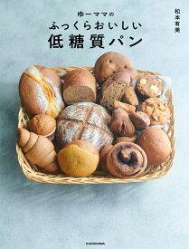 ゆーママの ふっくらおいしい低糖質パン [ 松本 有美 ]