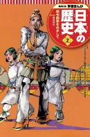 律令国家をめざして 学習まんが 日本の歴史(2)