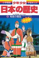 日本の歴史 飛鳥の朝廷