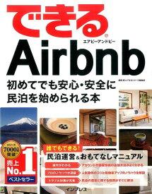できるAirbnb 初めてでも安心・安全に民泊を始められる本 [ 相馬翔 ]