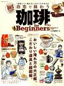 珈琲for Beginners(2019)
