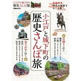 小江戸と城下町の歴史さんぽ旅 (ぴあMOOK)