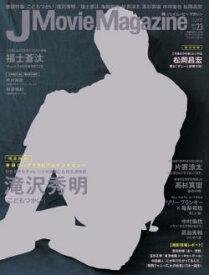 J Movie Magazine(Vol.23(2017)) 映画を中心としたエンターテインメントビジュアルマガ 完全独占!巻頭ロンググラビア&インタビュー滝沢秀明 (パーフェクト・メモワール)
