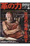 革の力(no.6)
