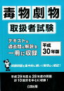 毒物劇物取扱者試験(平成30年版)